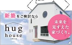 ハグハウス東札幌